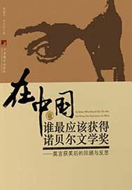 在中国谁最应该获得诺贝尔文学奖