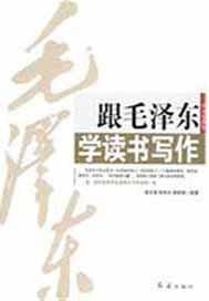 跟毛泽东学读书写作
