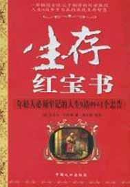 生存红宝书:年轻人必须牢记的人生9站99+1个忠告 2.0