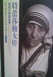 特里莎修女传 2.0