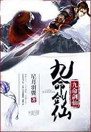 九命剑仙 2.0