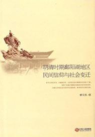 明清时期鄱阳湖地区民间信仰与社会变迁