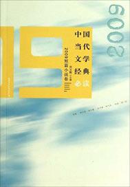 中国当代文学经典必读——2009短篇小说卷