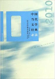 中国当代文学经典必读——2010中篇小说卷