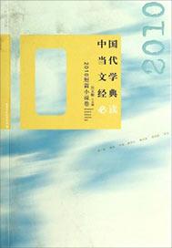 中国当代文学经典必读——2010短篇小说卷