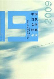 中国当代文学经典必读——2009中篇小说卷