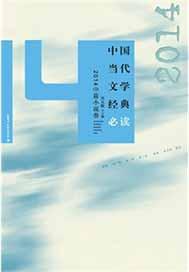 中国当代文学经典必读——2014中篇小说卷 2.0