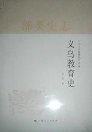 义乌教育史