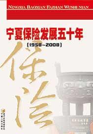 宁夏保险发展五十年(1958-2008)