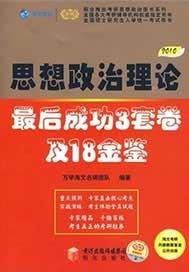 思想政治理论最后成功3套卷及18金鉴