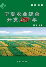 宁夏农业综合开发20年