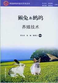獭兔与鹧鸪养殖技术