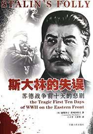 斯大林的失误