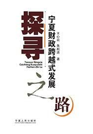 探寻宁夏财政跨越式发展之路