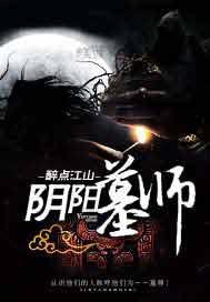 阴阳墓师 2.0