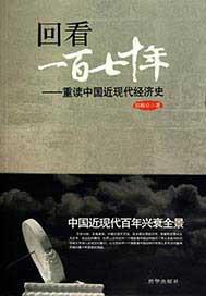 回看一百七十年:重读中国近现代经济史