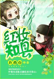 红妆知县 2.0