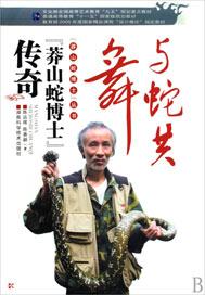 """与蛇共舞:""""莽山蛇博士""""传奇"""