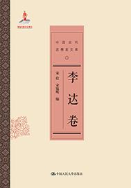 中国近代思想家文库——李达卷