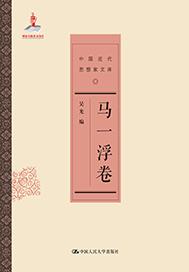 中国近代思想家文库——马一浮卷