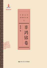 中国近代思想家文库——辜鸿铭卷