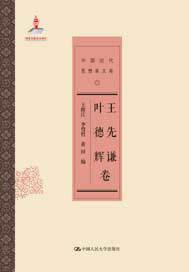 中国近代思想家文库——王先谦 叶德辉卷