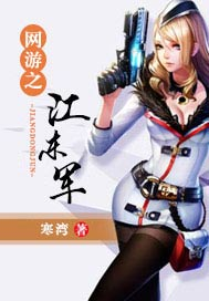 网游之江东军 2.0