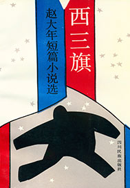 西三旗:赵大年短...