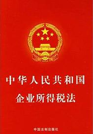 中华人民共和国企业所得税法