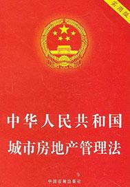 中华人民共和国城市房地产管理法 2.0