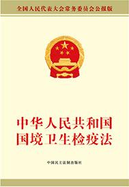 中华人民共和国国境卫生检疫法 2.0