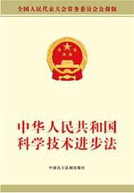 中华人民共和国科学技术进步法