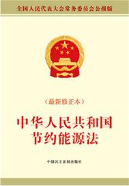 中华人民共和国节约能源法 2.0