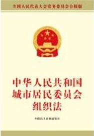 中华人民共和国城市居民委员会组织法