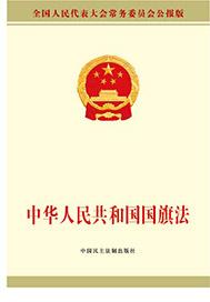 中华人民共和国国旗法 2.0