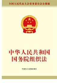 中华人民共和国国务院组织法