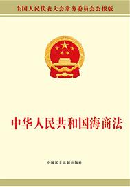 中华人民共和国海商法 2.0