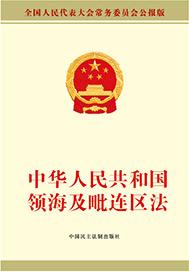 中华人民共和国领海及毗连区法 2.0