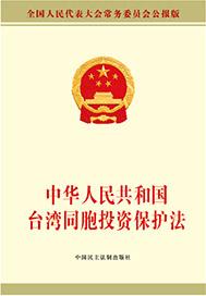 中华人民共和国台湾同胞投资保护法 2.0