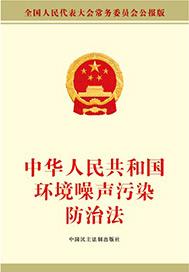 中华人民共和国环境噪声污染防治法 2.0