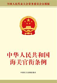 中华人民共和国海关官衔条例 2.0