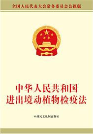 中华人民共和国进出境动植物检疫法 2.0