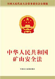 中华人民共和国矿山安全法 2.0