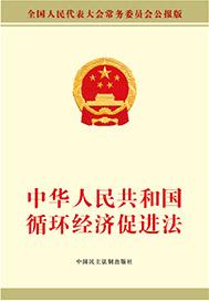 中华人民共和国循环经济促进法 2.0