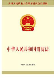 中华人民共和国消防法 2.0