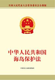 中华人民共和国海岛保护法 2.0