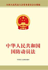 中华人民共和国国防动员法 2.0