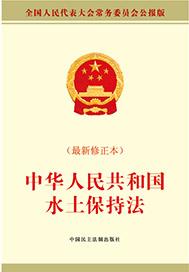中华人民共和国水土保持法 2.0