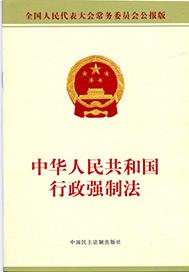 中华人民共和国行政强制法 2.0