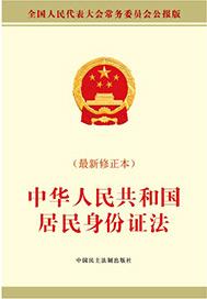 中华人民共和国居民身份证法 2.0